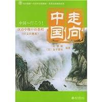 走向中国:漢語中級口語教程(日本注釈本)附CD光盤1張(中国語) (北大版新一代対外漢語教材・実用漢語教材系列)