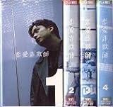 恋愛詐欺師(1) [VHS]