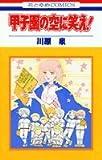 甲子園の空に笑え! / 川原 泉 のシリーズ情報を見る