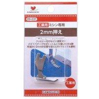 KAWAGUCHI(カワグチ) ミシンアタッチメント 2mm押え 工業用(DB) 09-031 【人気 おすすめ 】