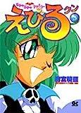えびるクン 3 (GOTTA COMICS)
