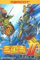 三国志2覇王の大陸