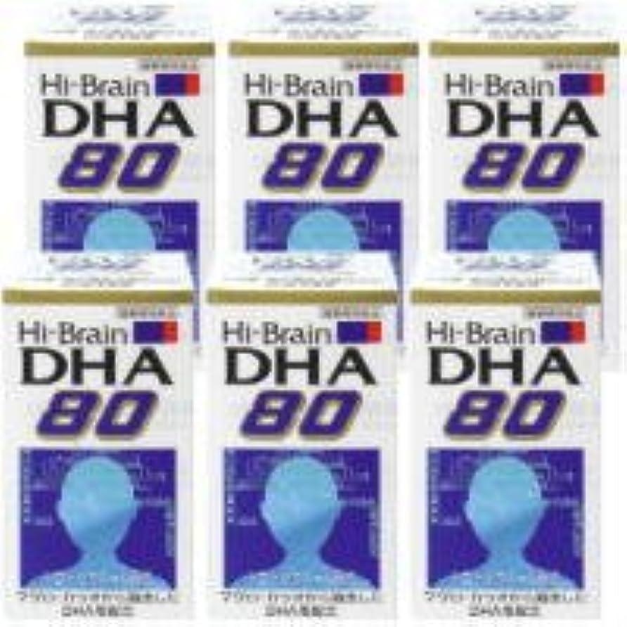 ハイブレーンDHA80 6個