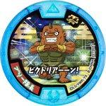 【妖怪メダル】ブリー隊長/必殺技(ブルー)/妖怪ウォッチ