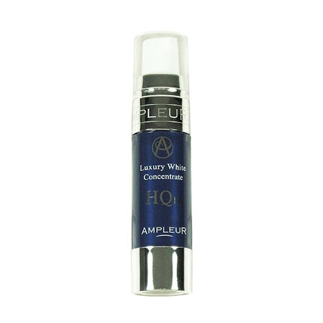 液体金貸し石の【AMPLEUR】ラグジュアリーホワイト コンセントレートHQ110