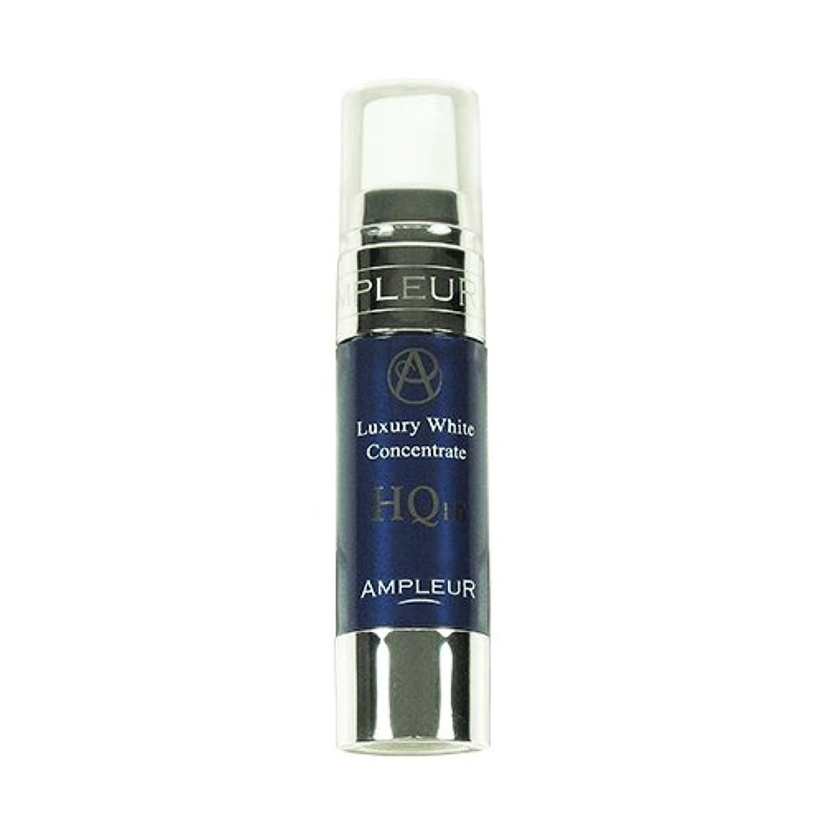 チーフ量で鼻【AMPLEUR】ラグジュアリーホワイト コンセントレートHQ110