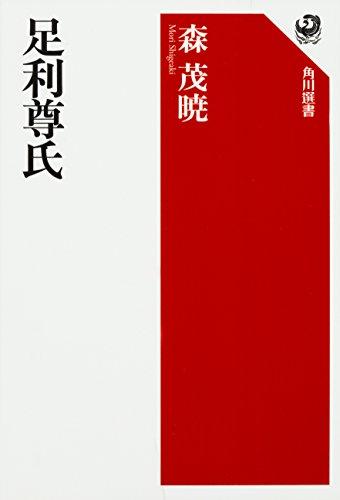 足利尊氏 (角川選書)
