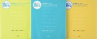 〈青トレ〉シリーズ(全3巻セット)