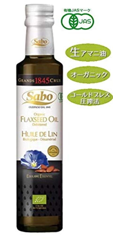 偏心ペニーアレルギー性Sabo(サボ) オーガニック フラックスシードオイル(スイート)230g×5本セット【有機JAS認定品】