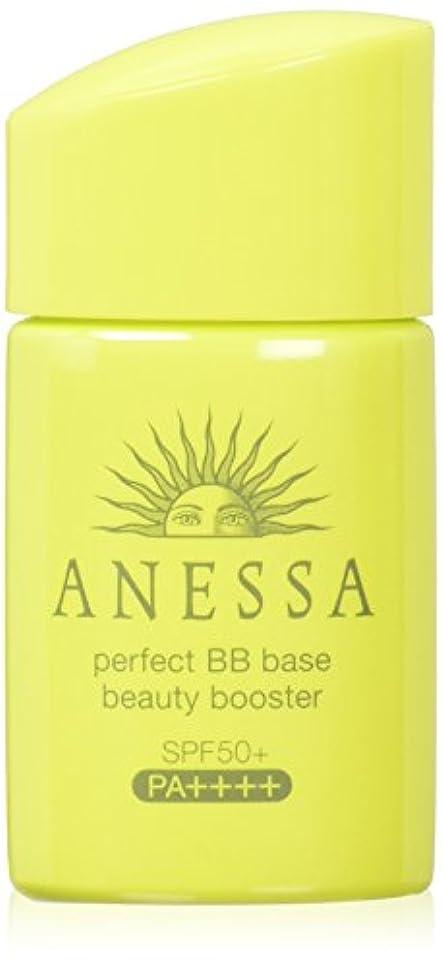 安西保有者おばさんアネッサ パーフェクト BBベース ビューティーブースター ナチュラル (自然~濃いめな肌色) (SPF50+?PA++++) 25mL