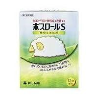 【第2類医薬品】ホスロールS 12包 ×2