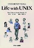 Life with UNIX—UNIXを愛するすべての人に