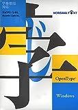 OpenType 学参常用対応 リュウミン L-KL for Windows