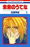 未来のうてな (9) (花とゆめCOMICS)