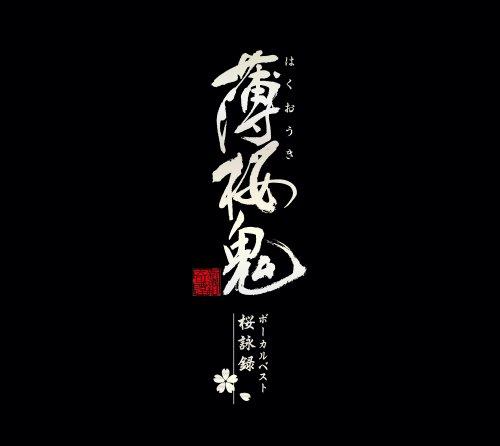 アニメ「薄桜鬼」「薄桜鬼 碧血録」 ボーカルベスト 〜桜詠録〜