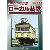 ローカル私鉄 [DVD]