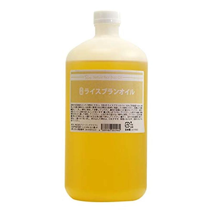 はい重要な役割を果たす、中心的な手段となるカウンタ国内精製 ライスブランオイル 1000ml (1L)