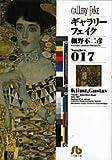 ギャラリーフェイク number.017 (小学館文庫 ほB 27)