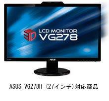 メディアカバーマーケット ASUS VG278H [27インチ(1920x1080)]機種で使える 【 強化ガラス同等の硬度9H ブルーライトカット 反射防止 液晶保護 フィルム 】