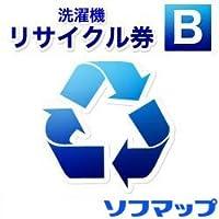 【ソフマップ専用】洗濯機リサイクル B (本体同時購入時、処分する洗濯機のリサイクルをご希望のお客様用)