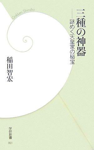 三種の神器―謎めく天皇家の秘宝 (学研新書)