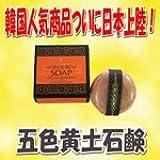 五色黄土石鹸 110g 1個入り 【天然】