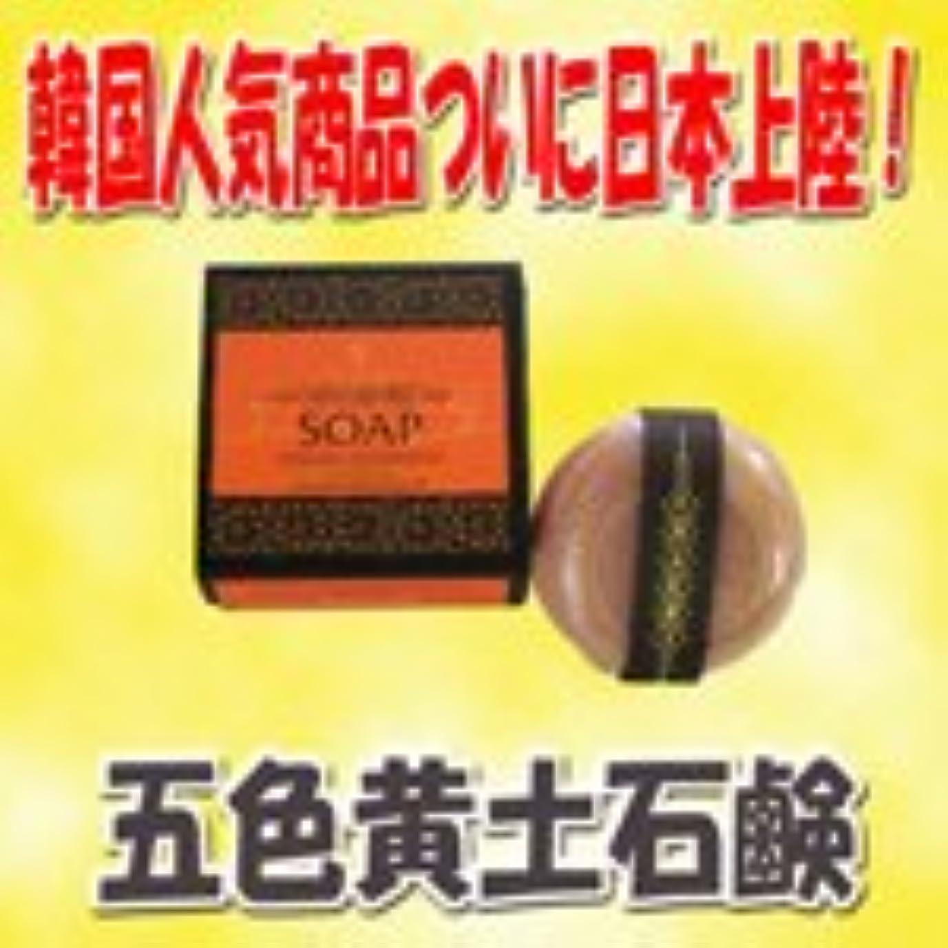 打ち負かすバイオリンレンチ五色黄土石鹸 110g 1個入り 【天然】