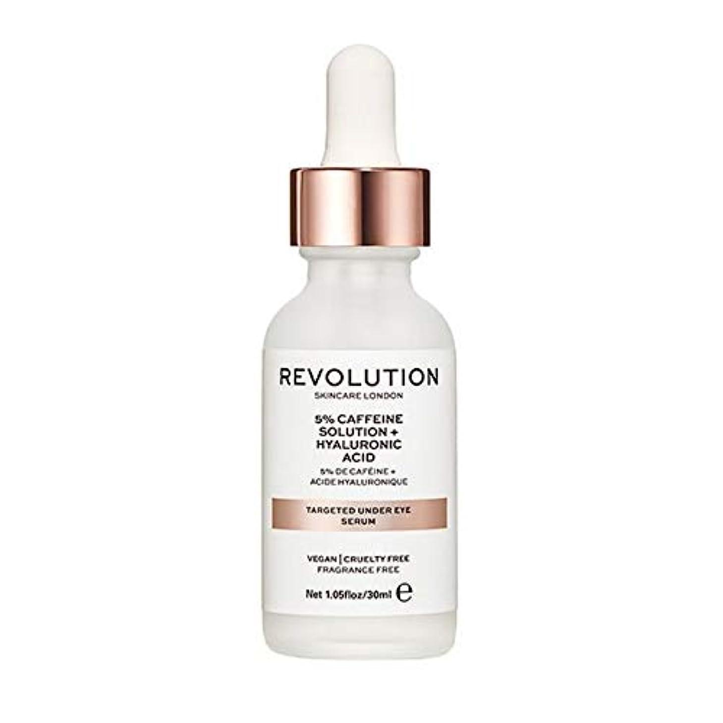 悲鳴スペード盲信[Revolution ] 目の血清の下で目標回転スキンケア - Revolution Skincare Targeted Under Eye Serum [並行輸入品]