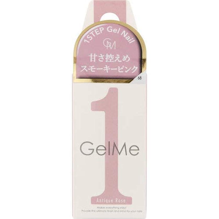 しおれた媒染剤結紮ジェルミーワン(Gel me 1) 68アンティークローズ