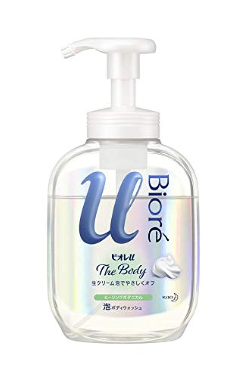 ビオレu ザ ボディ 〔 The Body 〕 泡タイプ ヒーリングボタニカルの香り ポンプ 540ml 「高潤滑処方の生クリーム泡」