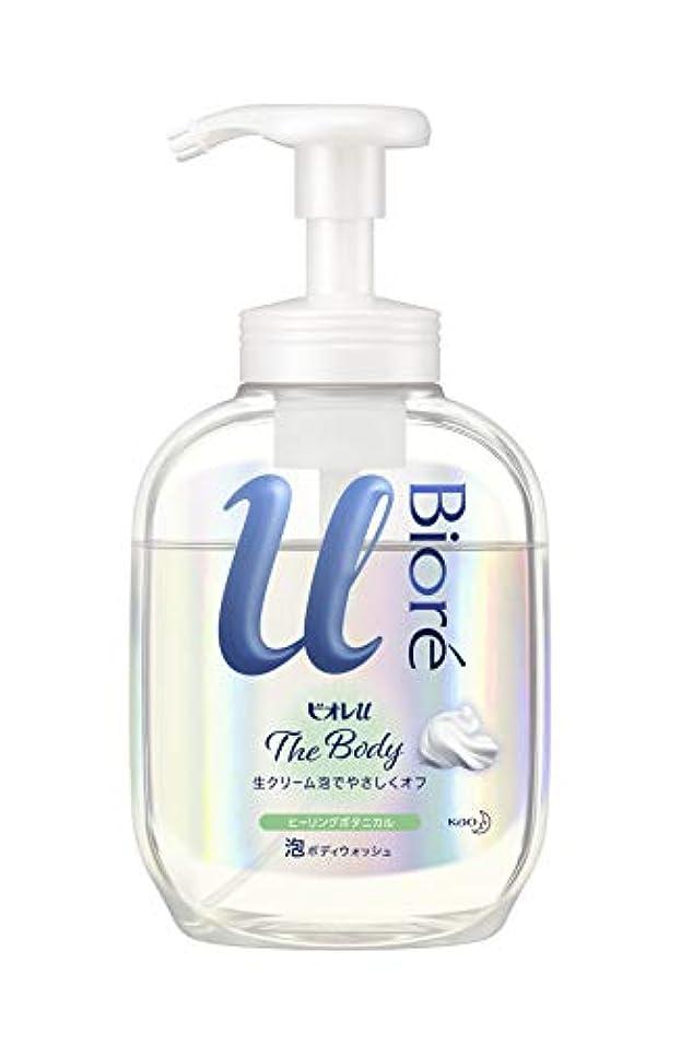 ビオレu ザ ボディ 〔 The Body 〕 泡タイプ ヒーリングボタニカルの香り ポンプ 540ml 「高潤滑処方の生クリーム泡」 ボディソープ 清々しいヒーリングボタニカルの香り