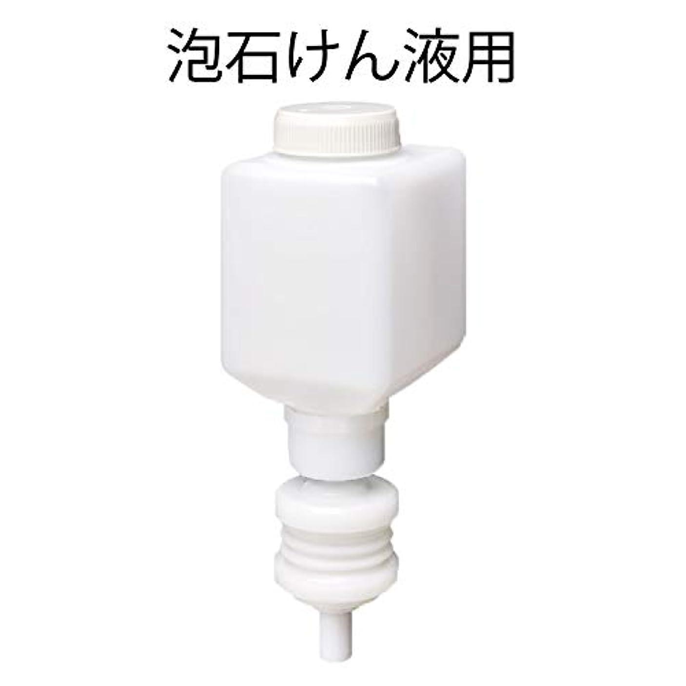 シェルターコロニー闇サラヤ カートリッジボトル 石けん液泡タイプ用 250ml MD-300