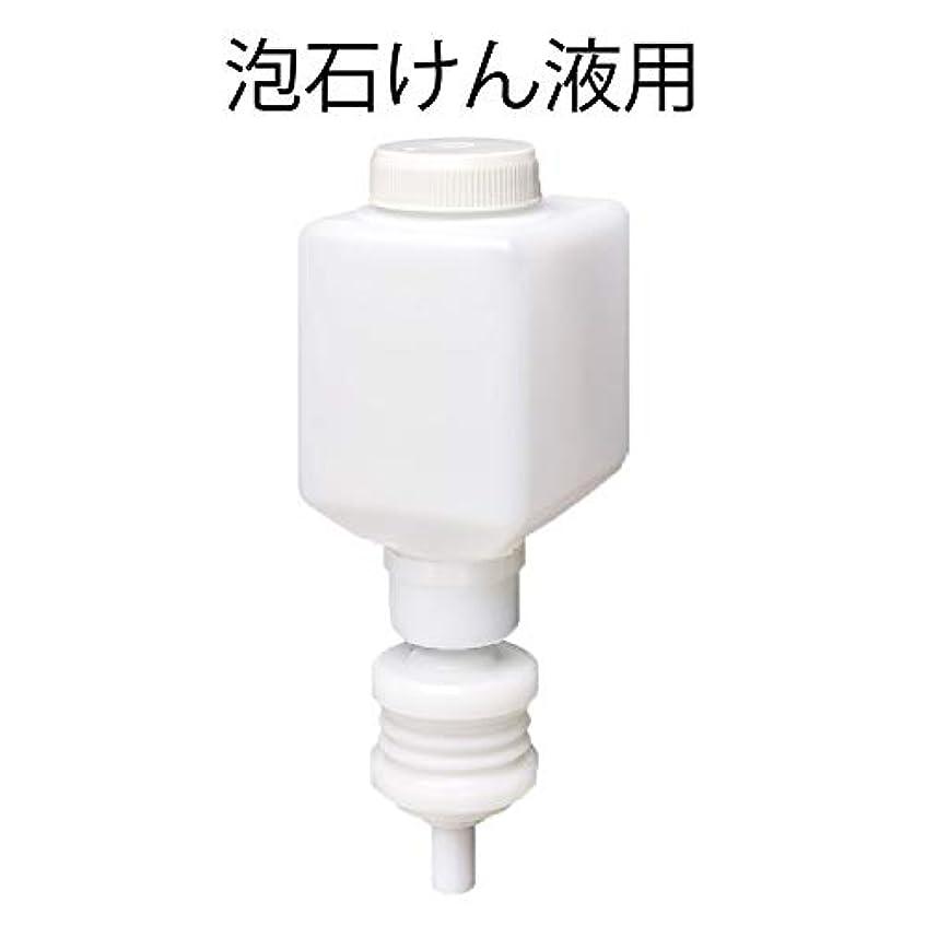 芸術的最少哲学者サラヤ カートリッジボトル 石けん液泡タイプ用 250ml MD-300