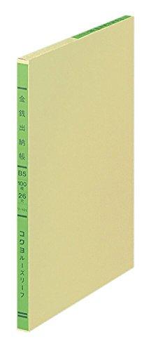 コクヨ 三色刷ルーズリーフ B5 金銭出納帳 26穴 100枚 リ-101