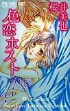 色恋ホスト / 桜井 美也 のシリーズ情報を見る