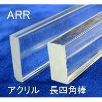 模型材料?工作材料 ARR-9 透明アクリル 長四角棒