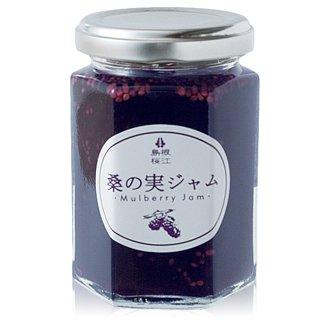 昔懐かしい桑の実がゴロっと入ったジャム【桑の実ジャム】 Mulberry jam