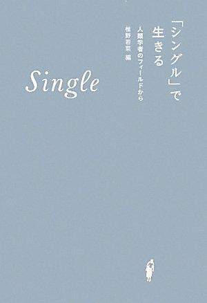 「シングル」で生きる―人類学者のフィールドからの詳細を見る