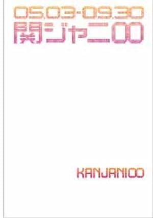 関ジャニ∞「えっ!  ホンマ! ? ビックリ! !  TOUR 2007」密着ドキュメント写真集