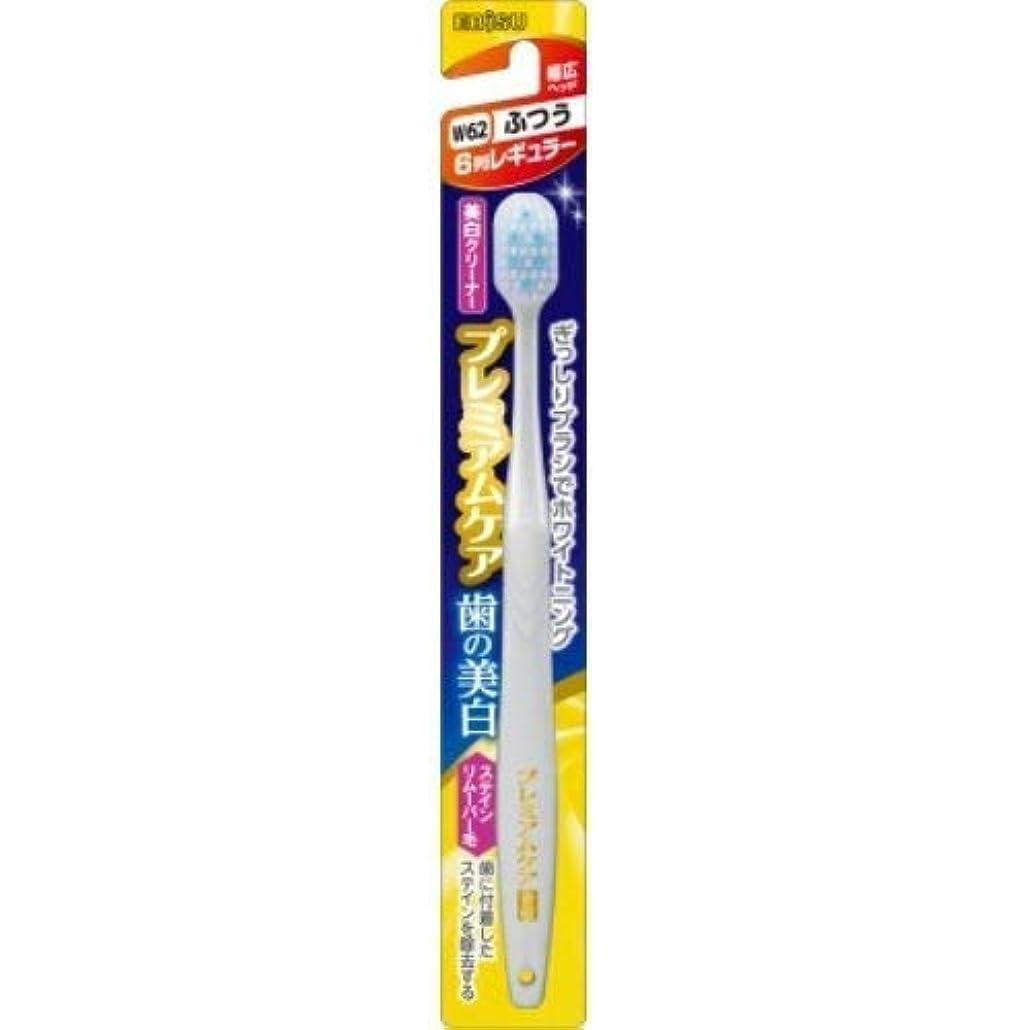 購入空気蒸発するエビス プレミアムケア 歯の美白 6列レギュラー ふつう