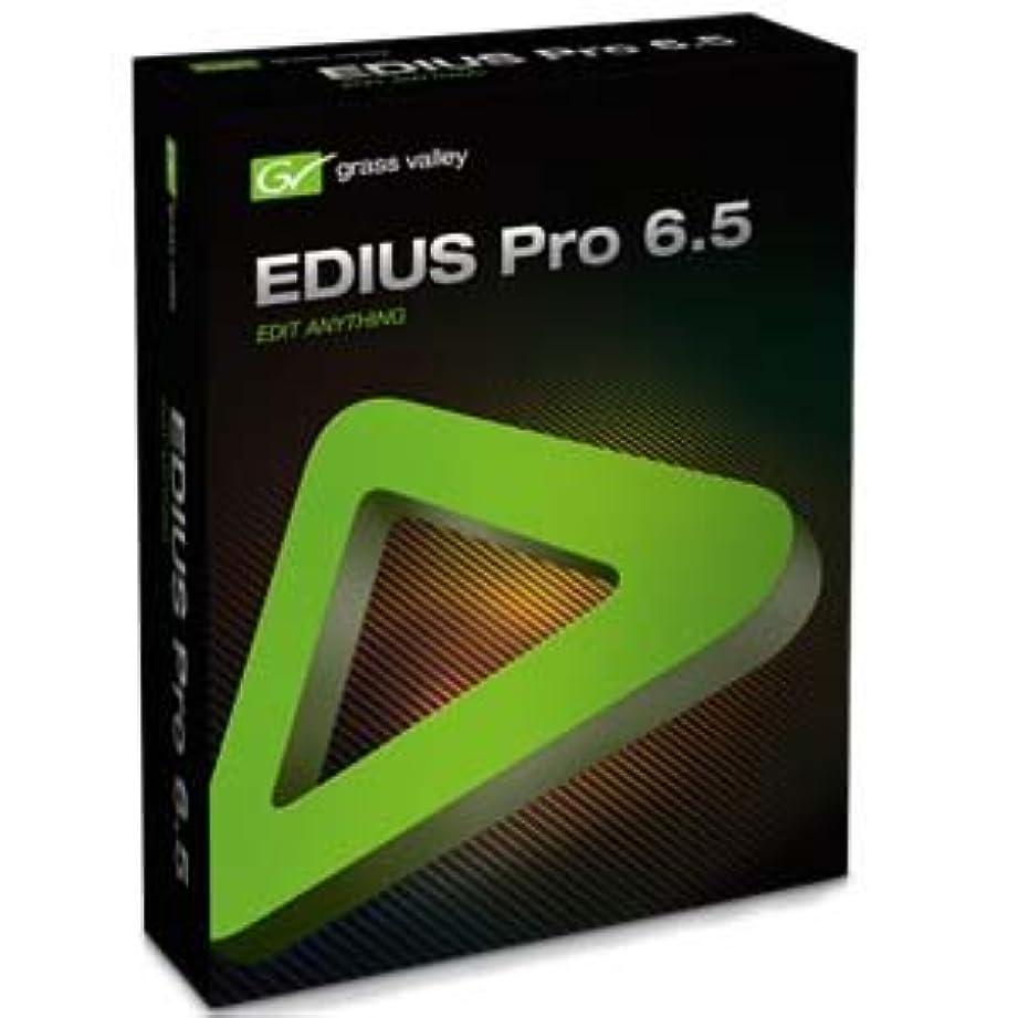 臨検意外作動するGrass Valley グラスバレー EDIUS Pro 6.5 EPR65-STR 海外版 日本語対応 (通常版)