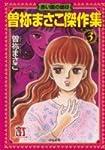 曽祢まさこ傑作集 3 赤い闇の烙印 (ホラーMコミック文庫)