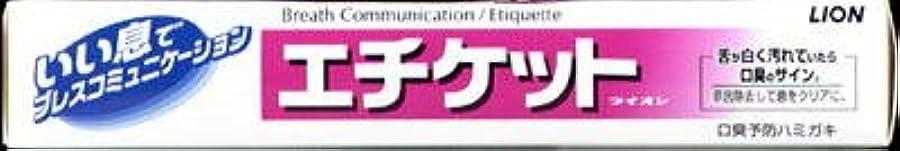 作曲家入力練るライオン エチケットライオン 130g×80点セット (4903301028451)