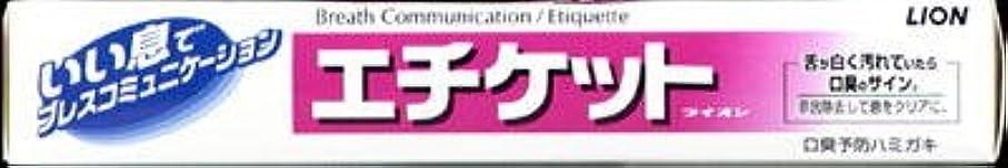身元放置商標ライオン エチケットライオン 130g×80点セット (4903301028451)