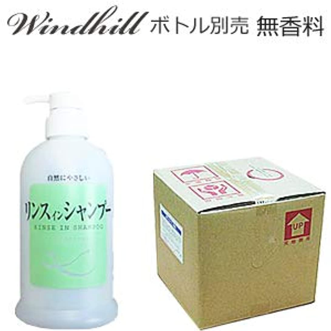 ちらつき統合道路Windhill 植物性 業務用ボディソープ 無香料 20L(1セット20L入)