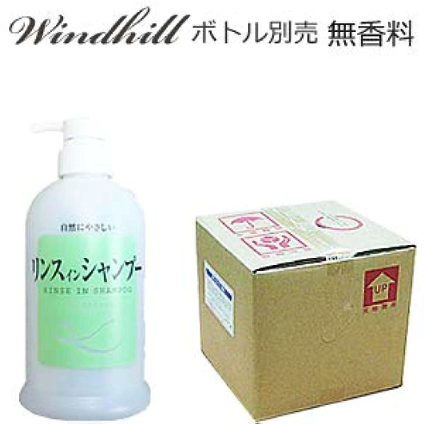 カーペット散歩に行くスクランブルWindhill 植物性 業務用ボディソープ 無香料 20L(1セット20L入)