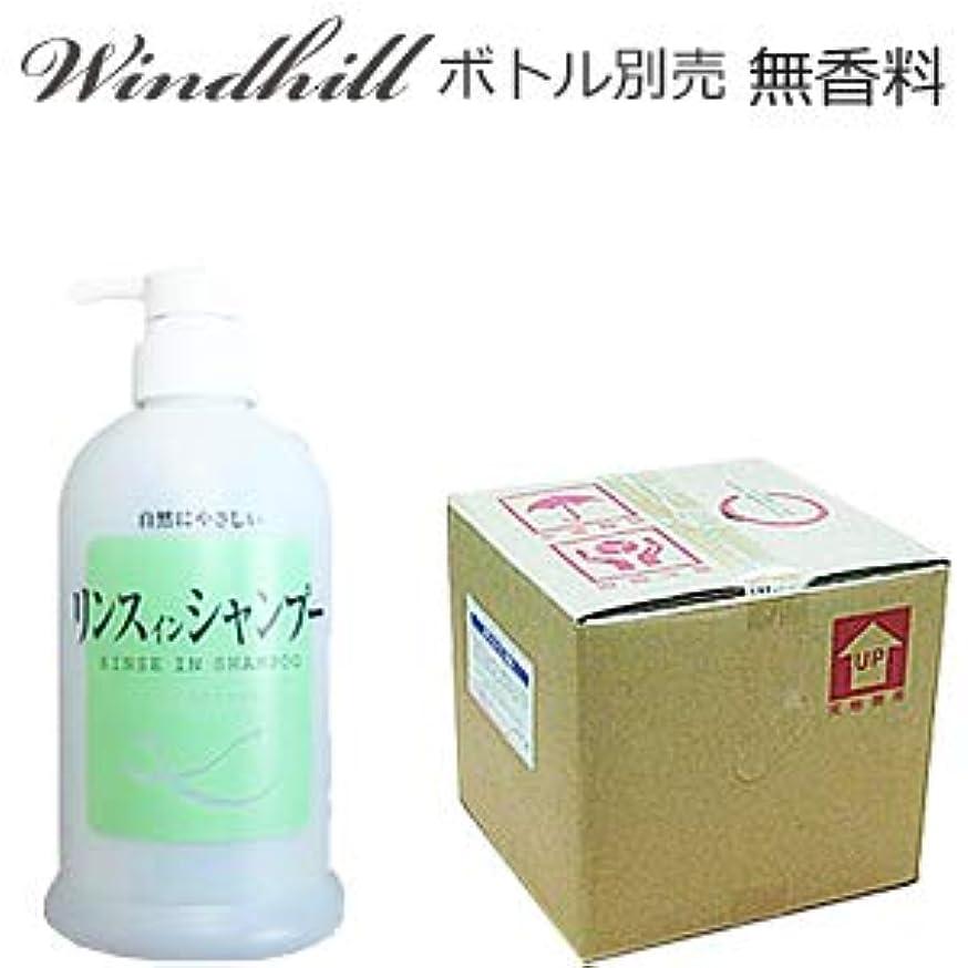ピルアクセスリボンWindhill 植物性 業務用ボディソープ 無香料 20L(1セット20L入)