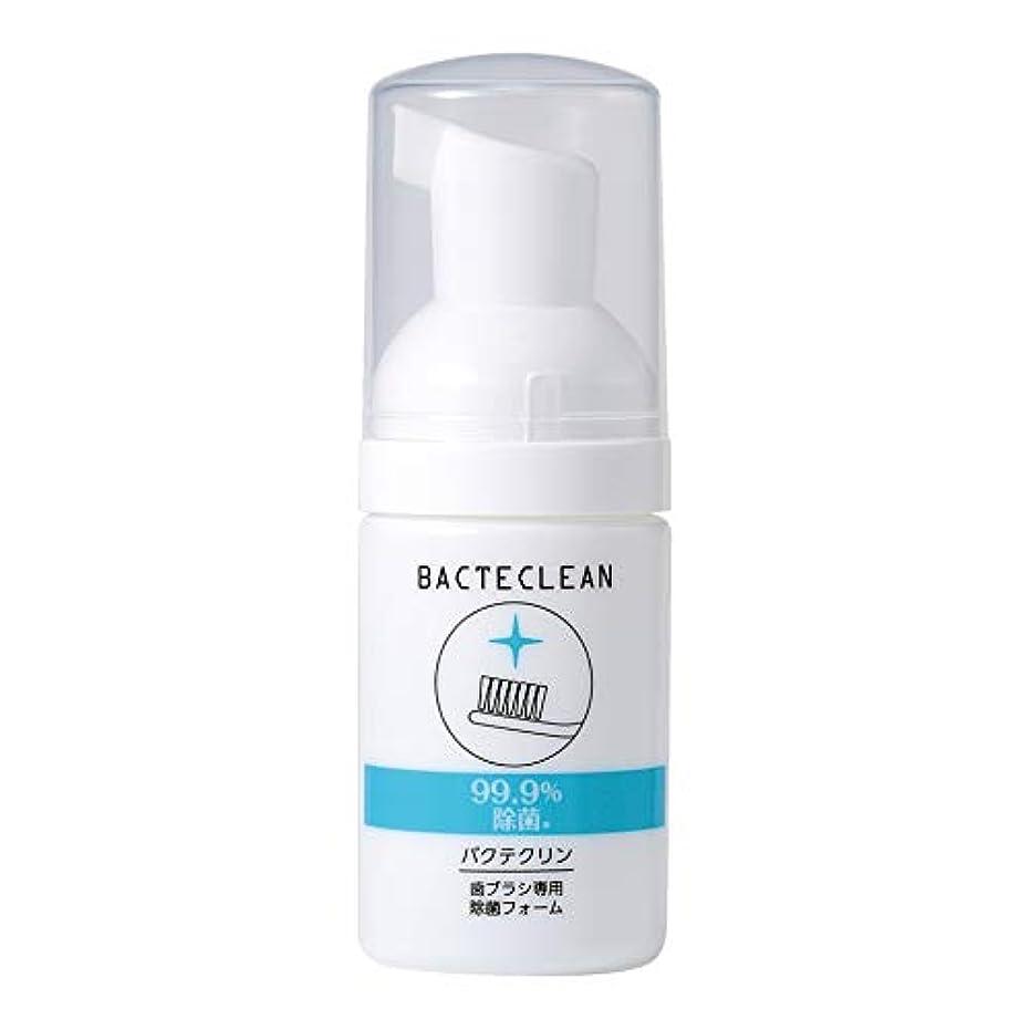 着る示す連合バクテクリン 歯ブラシ専用除菌フォーム 30ml