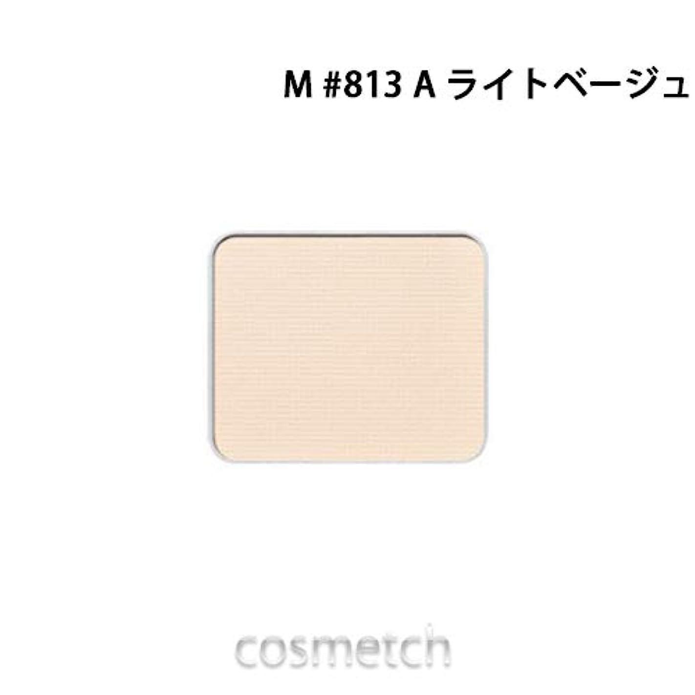 【シュウ ウエムラ】プレスド アイシャドー レフィル #M813 A 1.4g [並行輸入品]