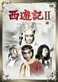 西遊記II Vol.4 [DVD]